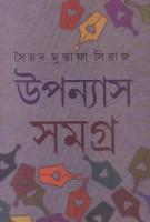UPANYAS SAMAGRA VOL-1: Book
