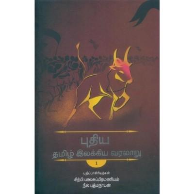 Buy Puthiya Tamil Ilakkiya Varalaru (Vol I): Book