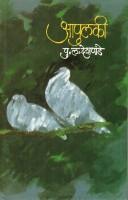 Apulki. 9th Edition.: Book