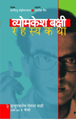 Vyomkesh Bakshi Rahasyakatha (Part 2) (Marathi) price comparison at Flipkart, Amazon, Crossword, Uread, Bookadda, Landmark, Homeshop18