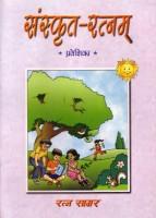 Sanskrit Ratnam (Praveshika): Book