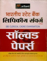 State Bank of India Lipeekiye Samvarg Bharti Pariksha : Solved Paper 5th Edition: Book