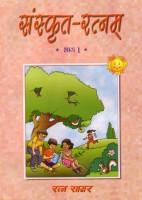 Sanskrit Ratnam (Part 1): Book