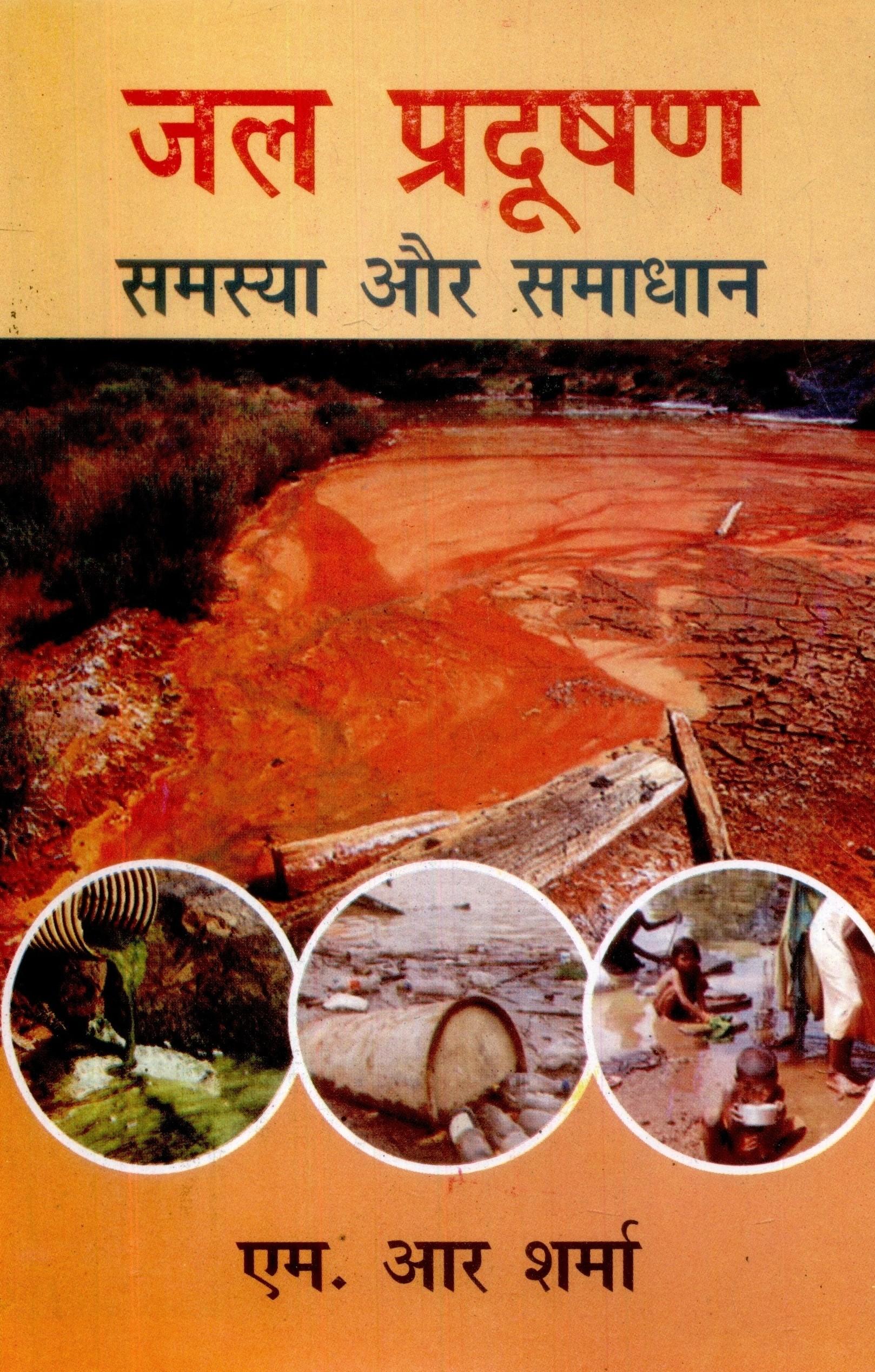pradushan ki samasya essay प्रदूषण की समस्या निबंध (pradushan ek samasya essay in hindi) here is an essay of environmental pollution (pradushan ki samasya per nib.