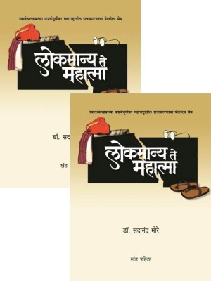 Buy Lokmanya Te Mahtama (part 1 & 2) (Marathi): Book