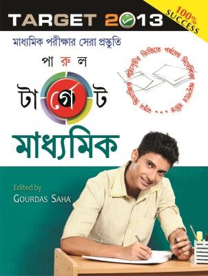 Buy Parul Target Madhyamik 2013: Book