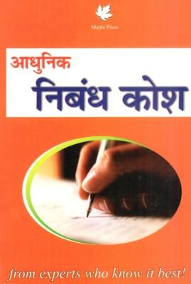 Hindi Essay – Hindi Sahitya ka Sawarnyug 'Bhaktikal' par Nibandh