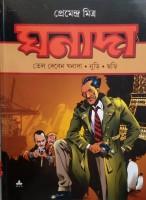 TEL DEBEN GHANADA - NURI CHHARI: Book