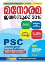 Buy Manorama Yearbook 2015 Malayalam Now