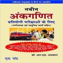 NAVEEN ANKGANIT (SCC & RAILWAY BOARD): Book