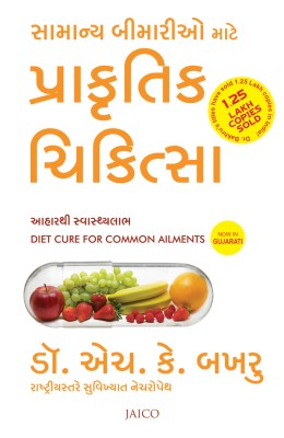 Diet Cure For Common Ailments (Gujarati) price comparison at Flipkart, Amazon, Crossword, Uread, Bookadda, Landmark, Homeshop18