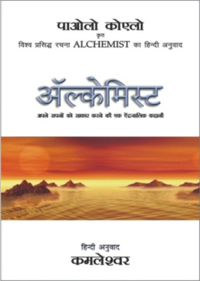 alchemist essay the alchemist literary analysis essay extra