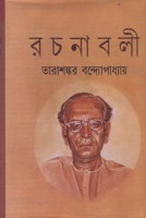 Tarasankar Rachanavali Vol. 3 (Bengali): Book