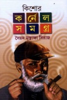 Kishore Colonel Samagra (Vol. 2): Book