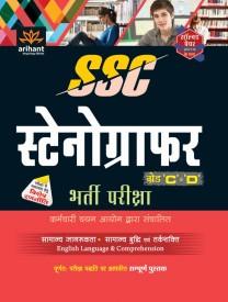 SSC Stenographer (Grade 'C' & 'D') Bharti Pariksha 4th Edition (Paperback)