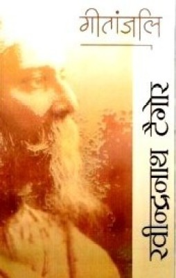 Buy Geetanjali: Book