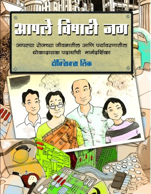 Buy Aaple Vishari Jag (Marathi): Book
