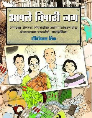 Buy Aaple Vishari Jag: Book