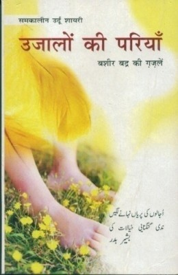 Ujalon Ki Pariyan: Bashir Badr Ki Gazlein PB (Hindi) 1st  Edition price comparison at Flipkart, Amazon, Crossword, Uread, Bookadda, Landmark, Homeshop18