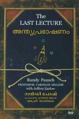 Buy Andhya Prabhashanam: Book