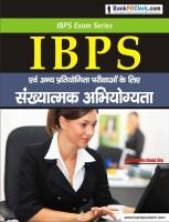IBPS Evam Anya Pratiyogita Parikshaon Ke Liye Sankhyatmak Abhiyogyata: Book