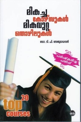 MIKACHA COURSUKAL MIKAVUTTA THOZHILUKAL price comparison at Flipkart, Amazon, Crossword, Uread, Bookadda, Landmark, Homeshop18