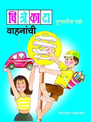 Buy Chitre Kadha Vahananchi: Book