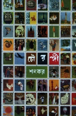 Buy Chowringhee (Bengali): Book