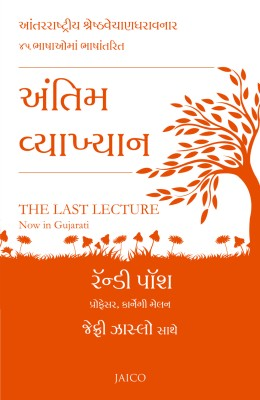 The Last Lecture (English) price comparison at Flipkart, Amazon, Crossword, Uread, Bookadda, Landmark, Homeshop18