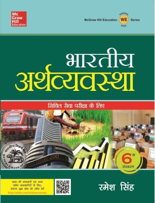 contemporary essays by ramesh singh Indian economy by ramesh singh free download indian economy for civil services examination (english) 5th edition indian economy for civil services examination is a comprehensive book for candidates preparing for the civil services examination.