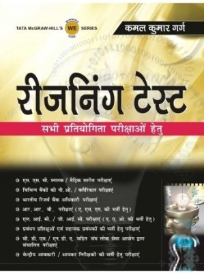 Buy Reasoning Test : Sabhi Pratiyogika Parikshao Hetu (Hindi) 1st Edition: Book