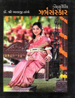 Buy Ayurvediya Garbhasanskar (Gujarati): Book