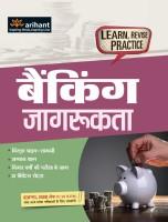 Banking Jagrukta - IBPS, SBI (Bank PO Evam Clerk) Tatha Anya Pravesh Parikshaon Ke Liye Upyogi : Learn, Revise & Practice 4th Edition: Book