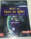 Bharat Evam Vishwa ka Bhugol 2nd Edition: Book