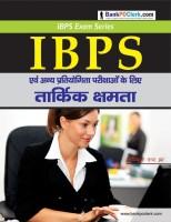 IBPS Evam Anya Pratiyogita Parikshaon Ke Liye Tarkik Kshamata: Book