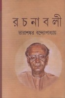 Tarasankar Rachanavali Vol. 15: Book