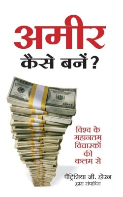 Buy Ameer Kaise Bane- (Exclusively For Manjul Publishing) (Hindi): Book