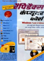 Rapidex Computer Course (With CD): Book