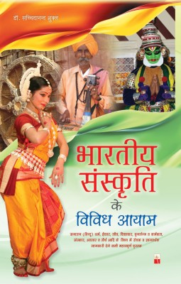 hindi essays on bhartiya sanskriti ,bhartiya sanskriti,authored by shivdutt gyani वैशाली विलय best novel in hindi sunil pandey वैशाली विलय sunil pandey.