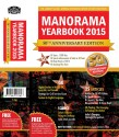 Manorama Yearbook 2015 (English) 50th  Edition: Book