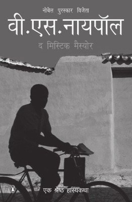 Buy The Mistic Maisyor (Hindi): Book