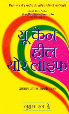 Yu kain hill your life (Hindi) price comparison at Flipkart, Amazon, Crossword, Uread, Bookadda, Landmark, Homeshop18