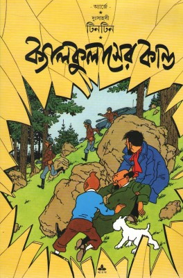 Buy Calculaser Kanda (Comics) (Bengali): Book