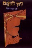 Kiriti Roy: Book