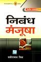 Bhaugolik Manchitravali (Hindi) 2nd Edition price comparison at Flipkart, Amazon, Crossword, Uread, Bookadda, Landmark, Homeshop18