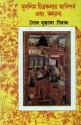 Muslim Chitrakalar Adiparba: Book