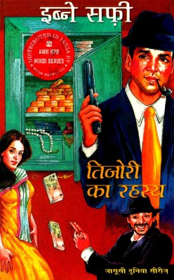 Buy Tijori Ka Rahasya : Jasusi Dunia Series (Hindi): Book