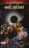 Ala Nirala: Book