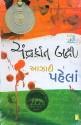 Aazadi Pahela: Book