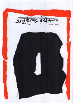 Buy Anustuper Rabindranath (Pratham) (Bengali): Book